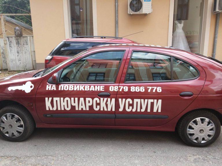 Аварийен Ключар Благоевград – Ясников