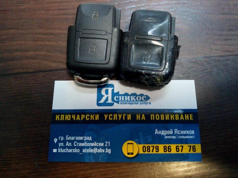 Автоключар Ясников Благоевград