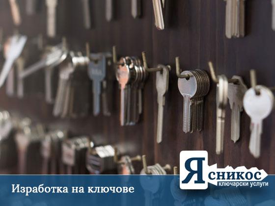 банер изработка на ключове в благоевград