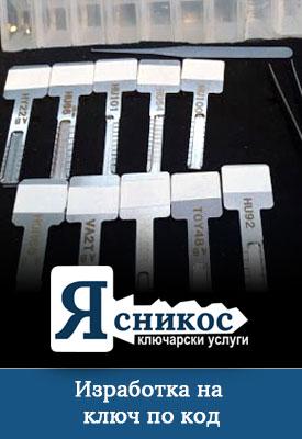 банер изработка на ключ по код
