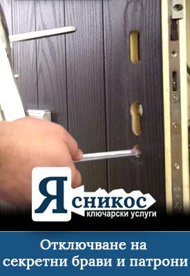 банер отключване на брави и патрони