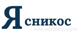 лого ключар благоевград